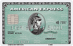 https://www.americanexpress.com/jp/credit-cards/green-card/?linknav=jp-amex-cardshop-allcards-learn-GreenCard-fc